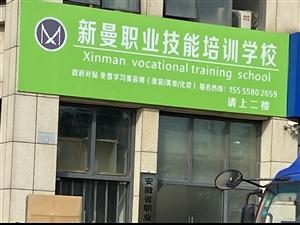 新曼职业技能培训学校
