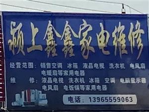 颍上鑫鑫家电维修