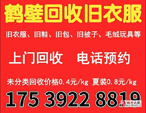 鶴壁大量回收舊衣服電話1元/kg