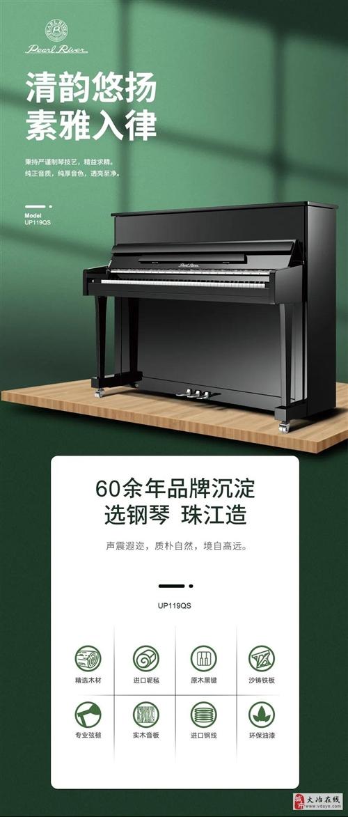 珠江钢琴2020双十一,黄石珠江钢琴特价活动来啦,