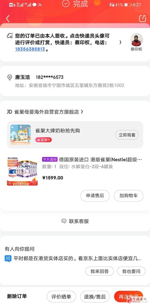 轉賣雀巢超級能恩2段奶粉