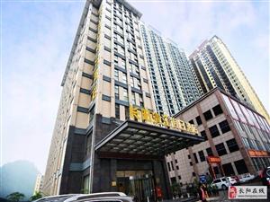 长阳清江假日酒店特推出酒店公寓入住优惠活动