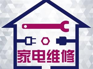 宁乡市家电维修服务中心洗衣机热水器电视机空调