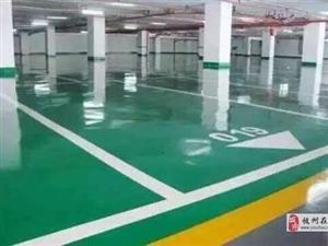 攸縣環氧地坪漆、超耐磨地面地板漆、學校球場跑道施工