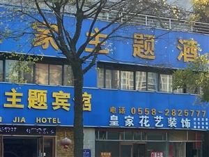 皇家主题酒店