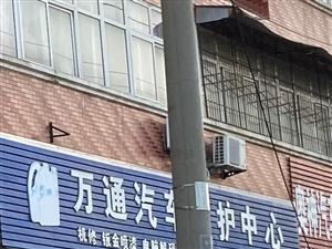 万通汽车维修养护中心