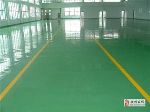 攸縣廠房環氧超耐磨地坪漆 學校球場跑道施工