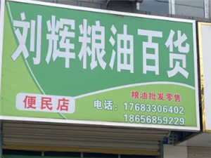 刘辉军粮油百货