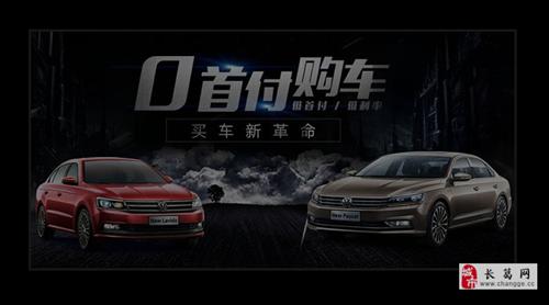 出售大众别克丰田本田起亚荣威吉利雪佛兰轿车SUV