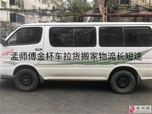 郑州正规搬家公司电话长途搬家多少钱