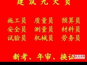 重庆安全员上岗证怎么办理 ?重庆安全员上岗证报名?