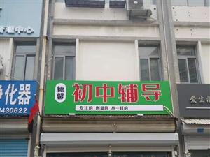 青州初中數學物理化學英語輔導,老教師,質優價廉