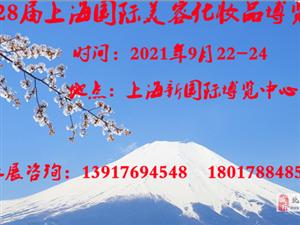 2021第28届上海国际美容化妆品博览会