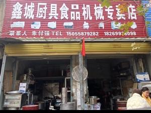 鑫城厨具食品机械专卖店