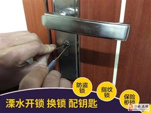 溧水防盗门开锁换锁/汽车开锁配钥匙/指纹锁安装电话