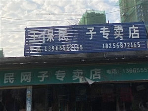 王保民网子专卖店