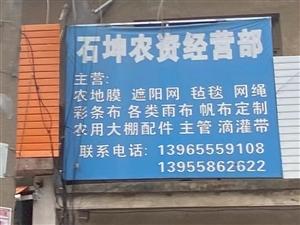 石坤农资经营部