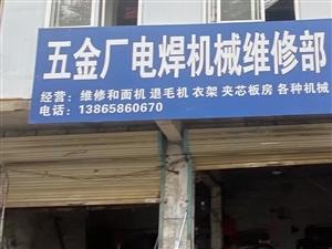 五金电焊机械维修部