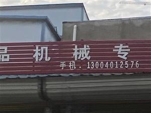 食品机械专卖店