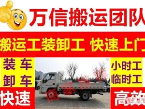 郑州搬运工装卸工师傅装车卸车搬大件重件设备上下楼
