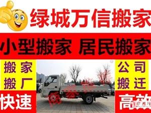 郑州专业搬运装卸工装车卸车师傅24小时服务郑州全城