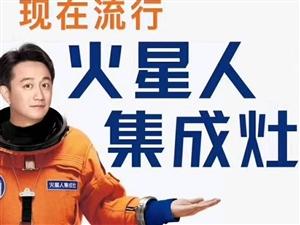 宝丰亿联万洋16号火星人