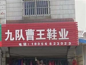 九队曹王鞋业