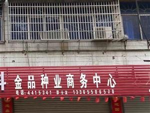 金品种业商务中心