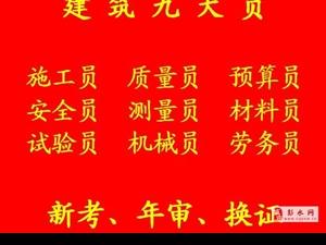 重庆安全员C证在哪里考?需要提供什么资料?考试是哪
