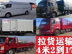 郑州拉货车电话