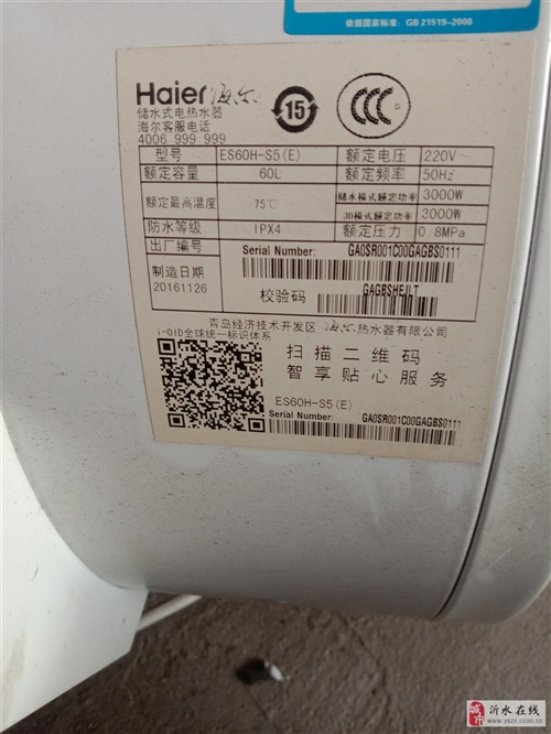 出售95成新海尔热水器
