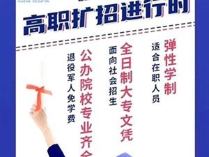 华清教育专注学历教育咨询
