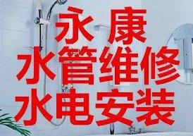永康水管电线安装维修防水补漏15924200288