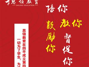 2021届四平市艺考全日制封闭集训营 招生简章