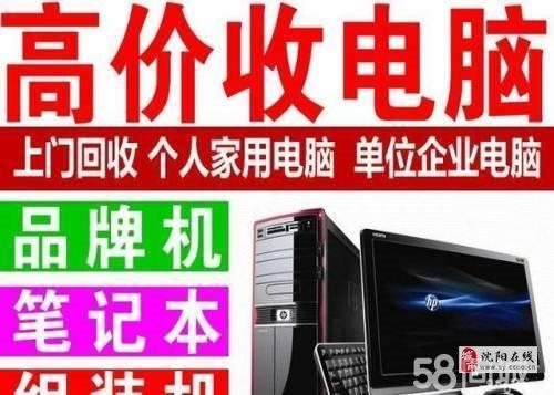 沈阳沈北新区上门回收电脑打印机监控设备手机等等