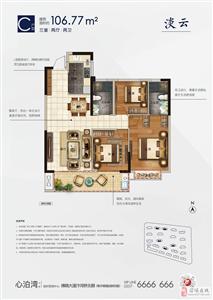 C�粜�3室2�d2�l106.7m2