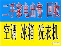 邹城二手家电出售二手空调二手冰箱二手洗衣机出售回收