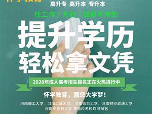 河南成人高考(函授)學費多少?考試難嗎?