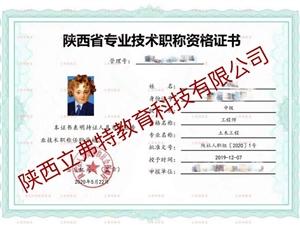 2021年陕西省工程师职称评审的基本条件