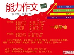 青州能力作文書法 白班、晚班 (一期學會!)