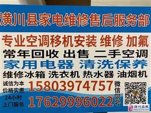 潢川诚信家电维修冰箱,洗衣机油烟机,出售二手空调