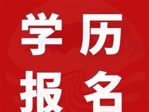 2021年四川高校自考学历招生