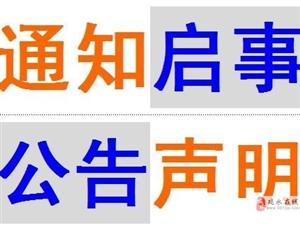 【遗失公告】刘镜连遗失农民工手册1本