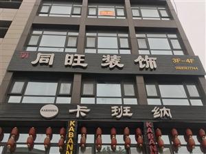 文化中路如家酒店对面楼上有空房招租