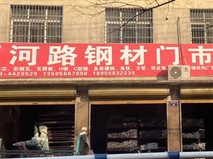 胡志红竹木 门市部