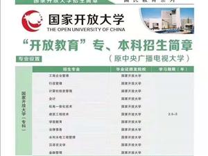 国家开放大学免试入学,双12价格优惠