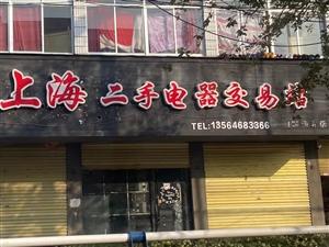 上海二手电器交易站