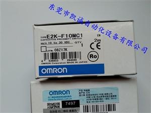 E2K-F10MC1欧姆龙OMRON接近传感器