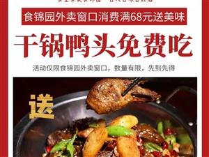 12月12日长阳食锦园卤味熟食窗口特价优惠开启