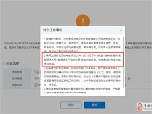 普通话证考试怎样网上报名?